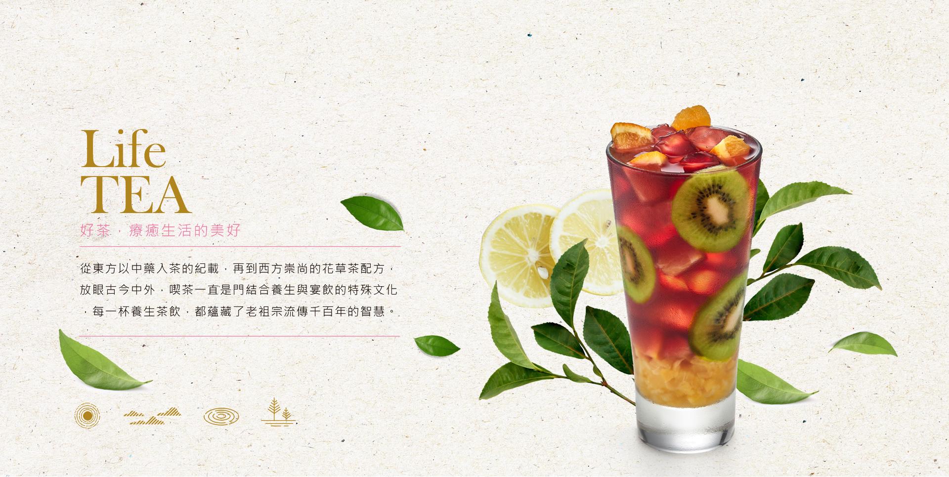 草本茶集,Herb Tea