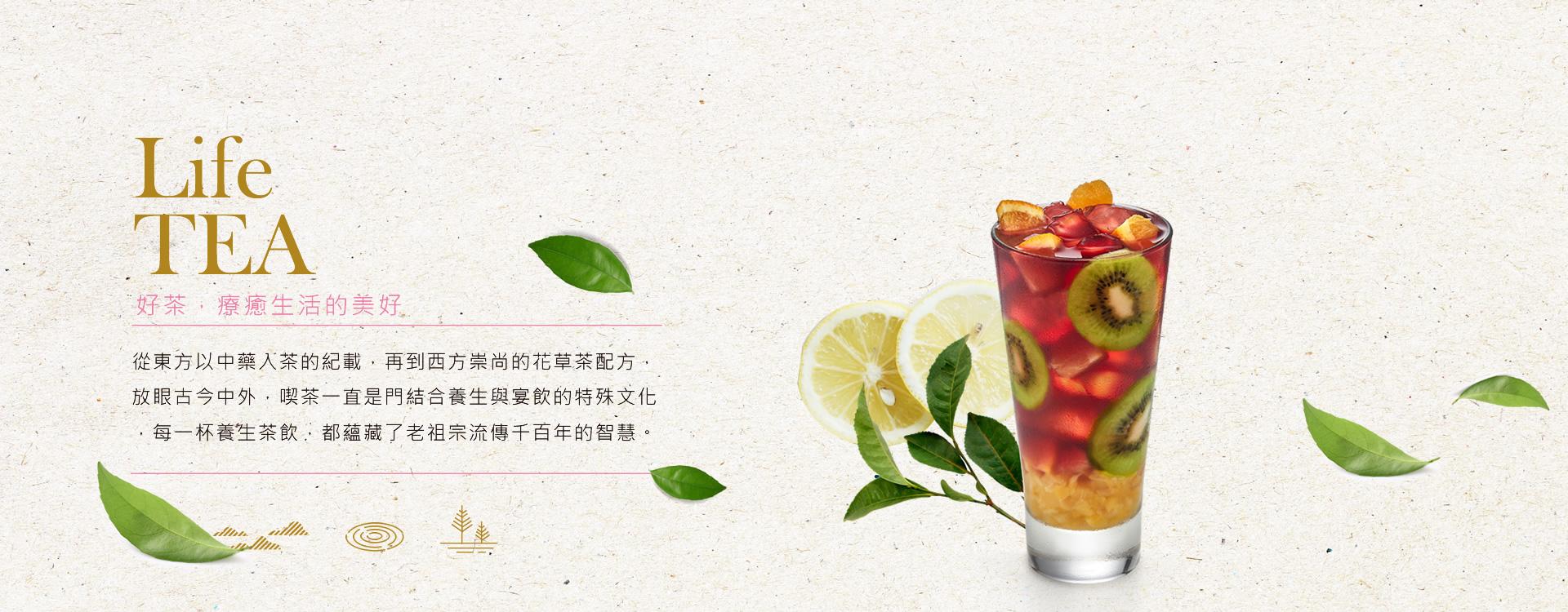 Herb Tea,草本茶集