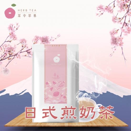 日式煎奶茶(5入袋裝)