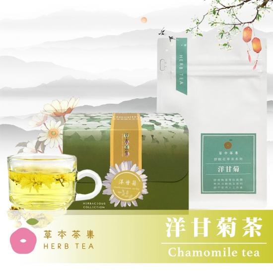 洋甘菊茶(10入盒裝)
