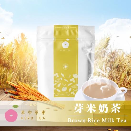 芽米奶茶(10入盒裝)