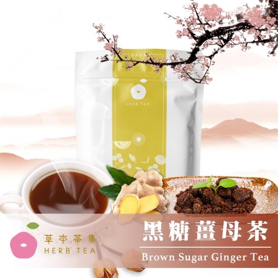 黑糖薑母茶(5入袋裝)