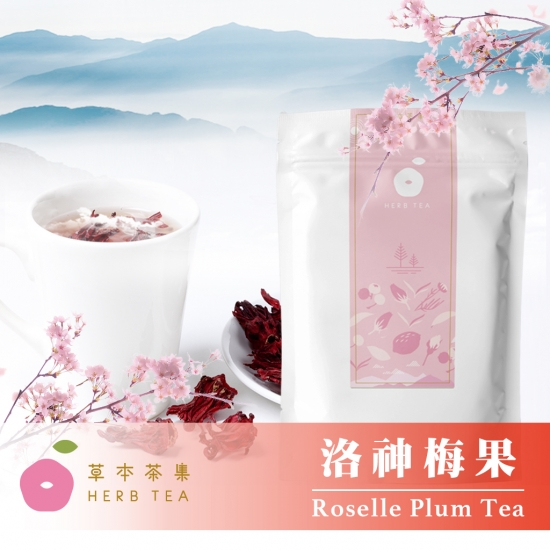 洛神梅果茶(5入袋裝)
