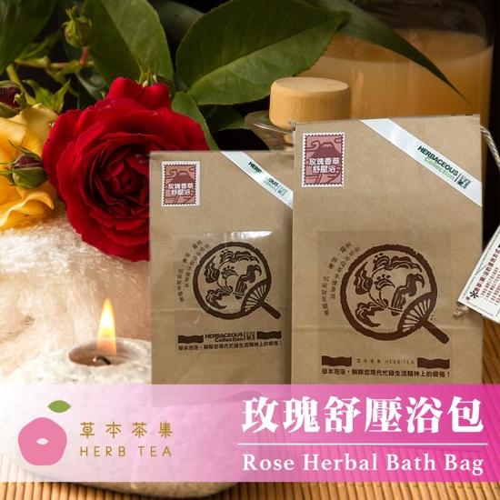 玫瑰舒壓浴包(10入袋裝)
