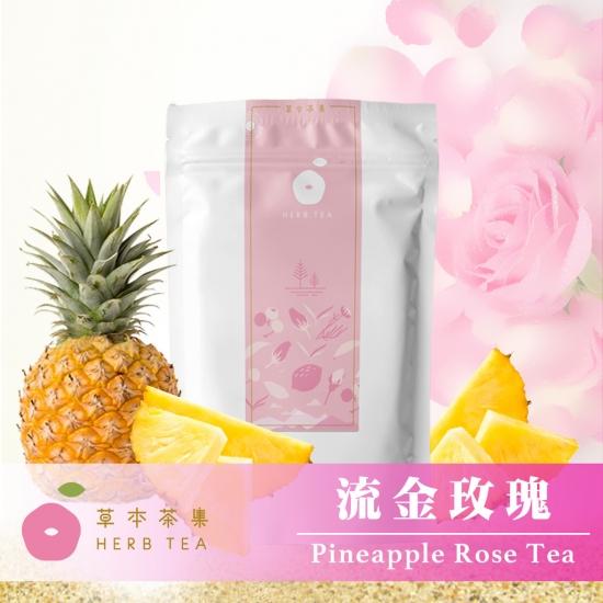 流金玫瑰(8入袋裝)