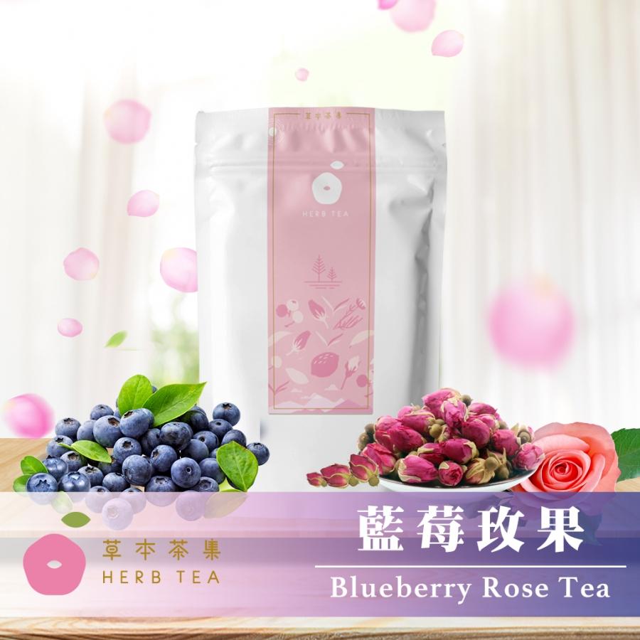藍莓玫果(8入袋裝)